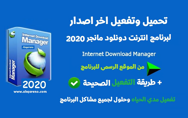 تحميل وتفعيل برنامج انترنت داونلود مانجر الاصدار الاخير 2020 Internet Download Manager IDM ه - 153