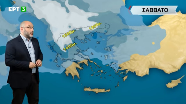 Ο καιρός θα χωρίσει στα δυο την Ελλάδα - Χιόνια στα βόρεια καλοκαίρι στα νότια (βίντεο)