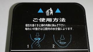 かぎタバコ使用法