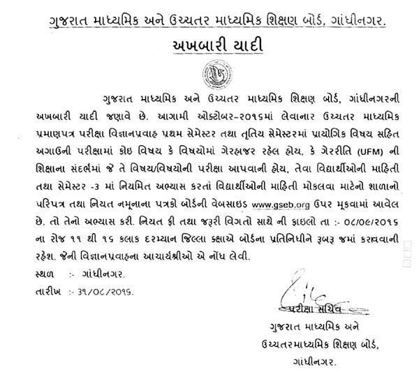 GSEB Pressnote for HSC Science Board Exam October 2016