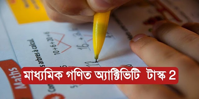 মাধ্যামিক অ্যাক্টীভিটি টাস্ক গণিত পার্ট ২  | Madhyamik mathematics Activity task 2 answer
