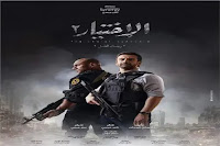 مسلسل الاختيار الحلقة الاولى بطولة كريم عبد العزبز واحمد مكي