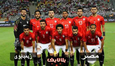 مشاهدة مباراة مصر وزيمبابوي اليوم بث مباشر في كاس امم افريقيا