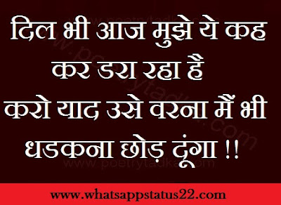 whatsapp-status-in-hindi-one-line