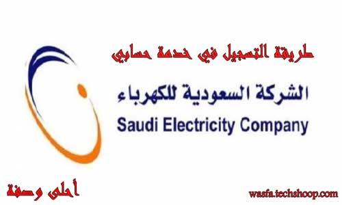 طريقة التسجيل في خدمة حسابي للكهرباء في السعودية
