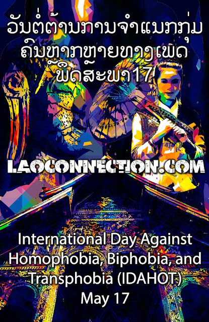 IDAHOT Day May 17