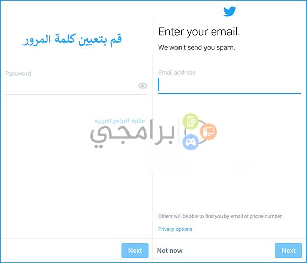 تنزيل Twitter عربي للكمبيوتر والاندرويد