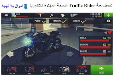لعبة Traffic Rider مهكرة