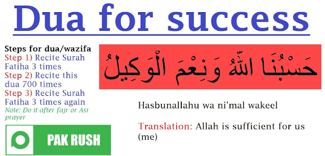 Dua for success in life, business, job, career, studies, marriage