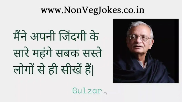 Reality Gulzar Quotes on Life