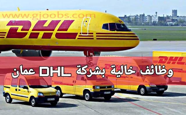 شركة DHL العالمية للشحن