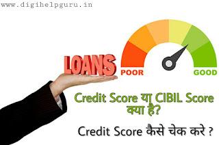 CIBIL Score Kya Hai  Credit Score Kaise Check Kare ?