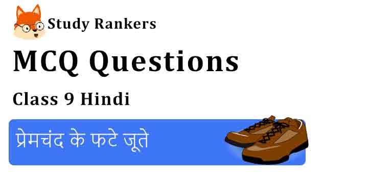 MCQ Questions for Class 9 Hindi Chapter 6 प्रेमचंद के फटे जूते क्षितिज