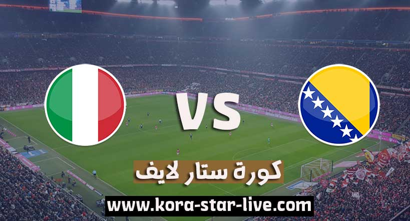 مشاهدة مباراة ايطاليا والبوسنة والهرسك بث مباشر رابط ايجي لايف 18-11-2020 في دوري الأمم الأوروبية