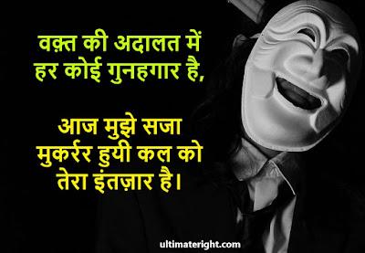 top best 100+ guzra  waqt shayari status in hindi