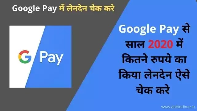 Google pay trasection history kaise check kare