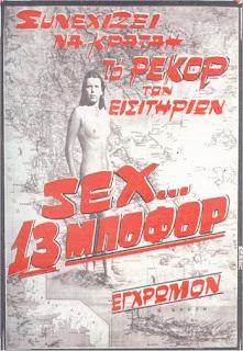 Sex… 13 beaufort! (1973)