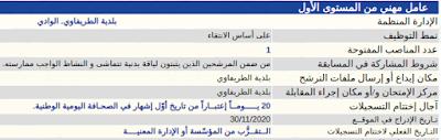 اعلان عن مسابقة توظيف بلدية الطريفاوي الوادي