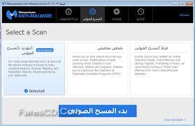 تحميل برنامج malwarebytes.premium full  الاصدار الاخير 2020 مفعل  القضاء على الفيروسات برابط مباشر