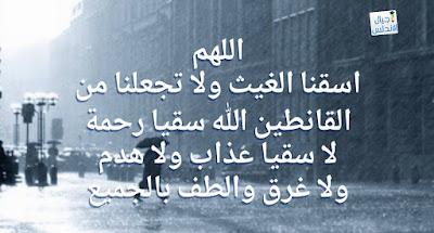 دعاء نزول المطر والرعد والبرق وشدة الرياح مكتوب كامل