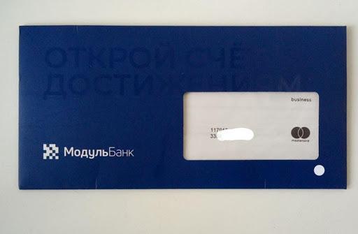 Конверт с картой MasterCard от МодульБанка