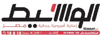 جريدة وسيط القاهرة عدد الجمعة 4 أغسطس 2017 م