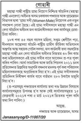 Gramya sakhi advertisement