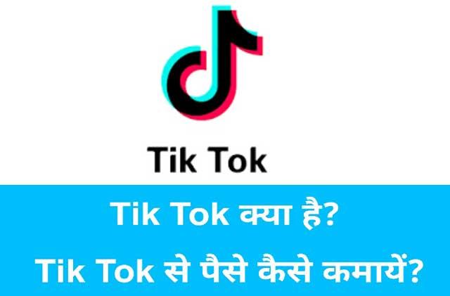 Tik Tok क्या है Tik Tok से पैसे कैसे कमायें
