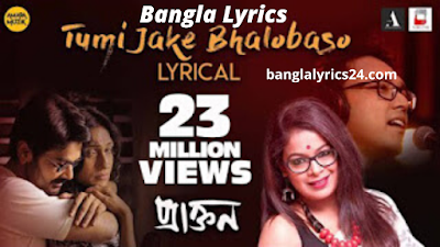 তুমি যাকে ভালোবাসো লিরিক্স - (Tumi Jake Bhalobaso)_Anupam Roy | Iman Chakraborty | Praktan | Bangla lyrics song
