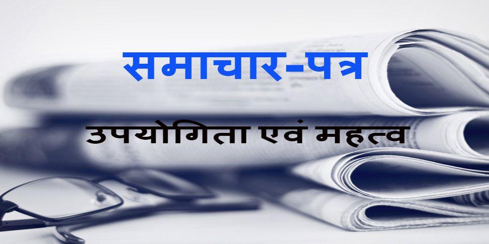 Samachar Patra: Mahatv Evam Upyogita