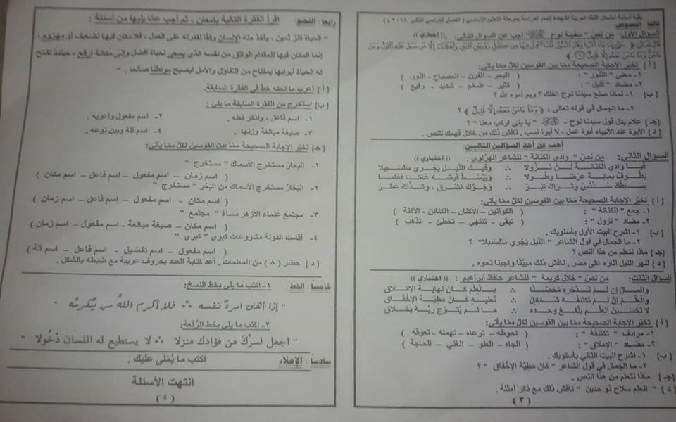 ورقة امتحان اللغة العربية للصف الثالث الاعدادى الترم الثاني 2018 محافظة الاسماعيلية