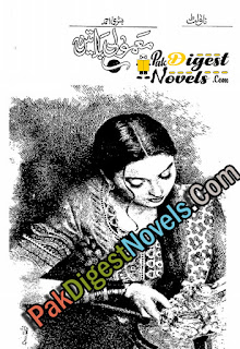 Maamoli Baatain (Novelette) By Bushra Ahmed