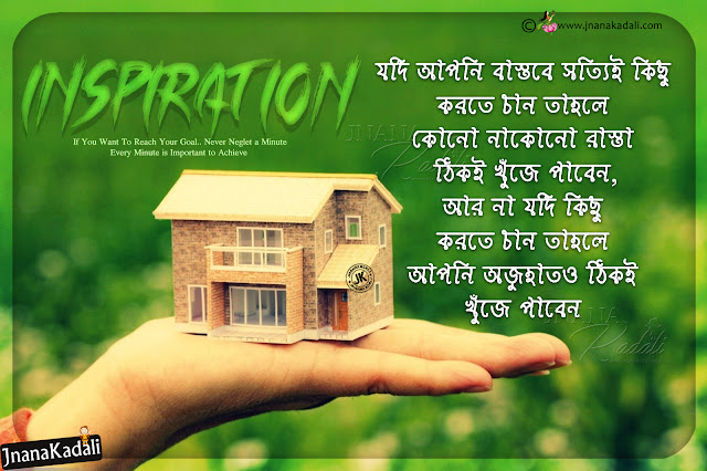 bengali messages on life, best bengali quotes greetings, messages on life success in bengali