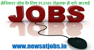 pgims-recruitment-2016
