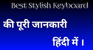 best  new keyboard app