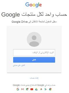 تسجيل الدخول جوجل درايف