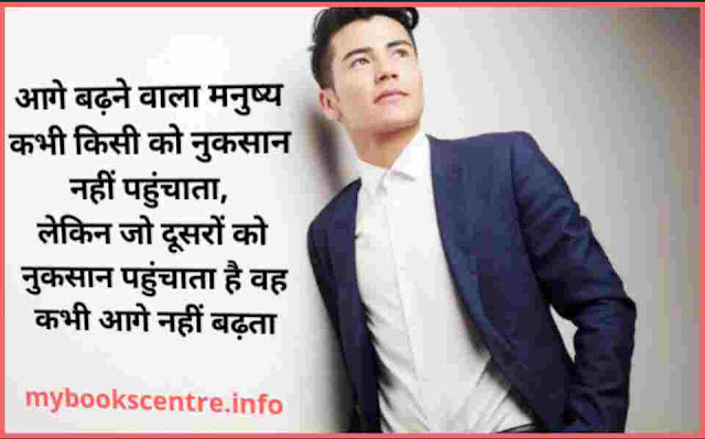 Top 10 Motivational Quotes in Hindi success person
