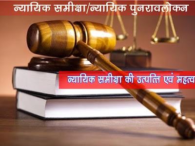 न्यायिक पुनरावलोकन | न्यायिक समीक्षा, न्यायिक पुनर्विलोकन अथवा न्यायिक पुनरीक्षा |Judicial review in Hindi
