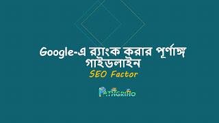 SEO-Factor-Bangla