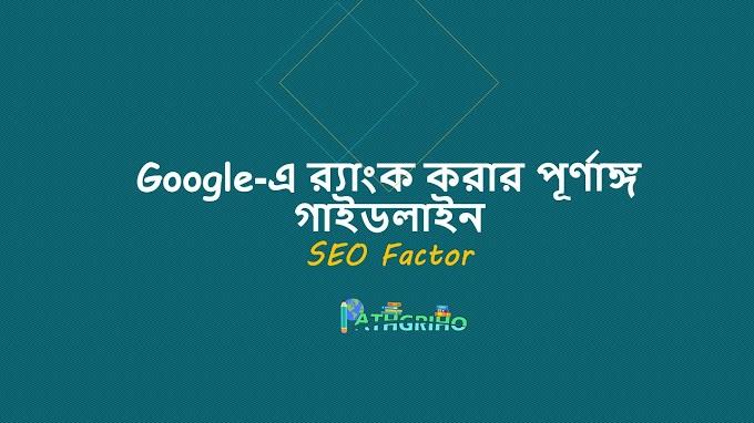 Google সার্চে র্যাংক করার পূর্ণাঙ্গ গাইডলাইন PDF সহ (SEO Factors Bangla)