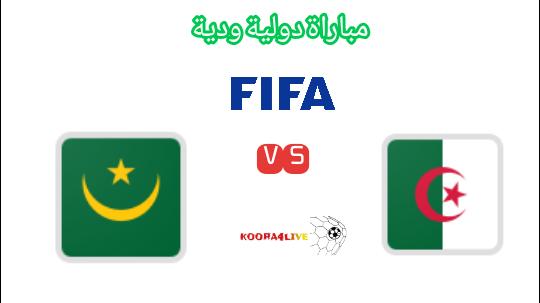 مشاهدة مباراة الجزائر و موريتانيا اليوم 03-06-2021 ... مباراة ودية