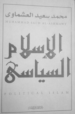 اسم الكتاب:- الإسلام السياسى المؤلف:-  محمد سعيد العشماوي