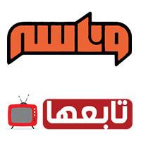 قناة وناسة wanasah بث مباشر