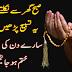 Subha Ghar Se Nikalte Waqt Ye Tasbeeh Parhna.