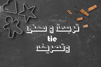 ترجمة و معنى tie وتصريفه