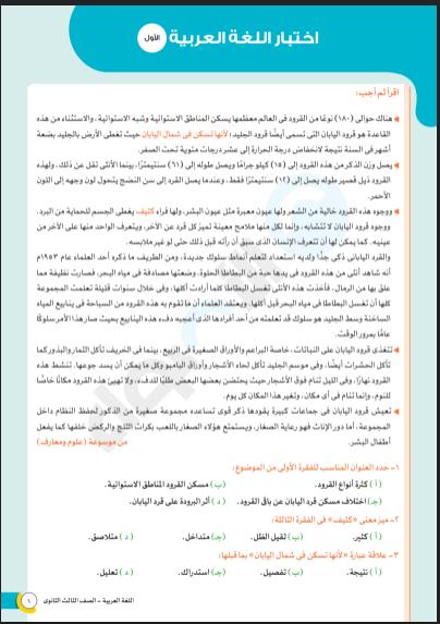 بوكليت امتحانات كتاب الاضواء في اللغة العربية بالإجابات للصف الثالث الثانوى pdf 2021