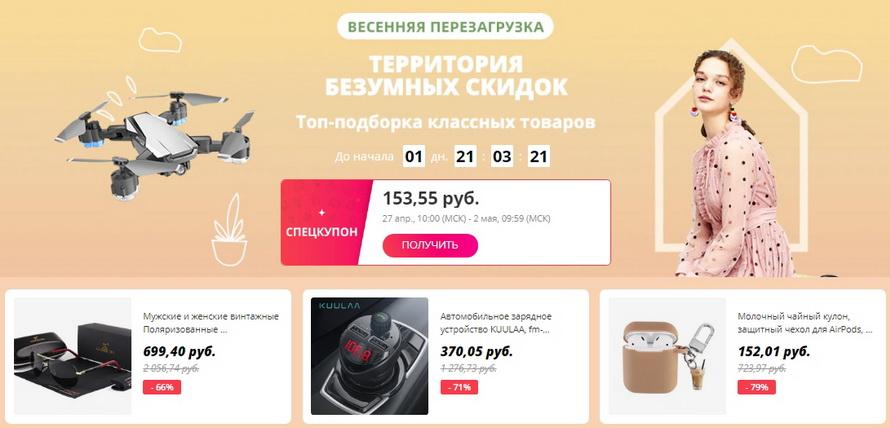 Весенняя перезагрузка: территория безумных скидок - ТОП подборка классных товаров со скидками 50-70%