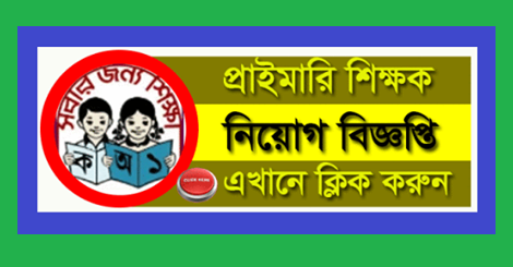 Primary Education Department Published Assistant Teacher Jobs Circular 2020