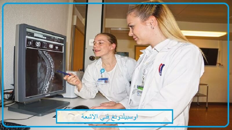 اوسبيلدونغ فني/فنية الأشعة Medizinisch-technische/r Radiologieassistent/in