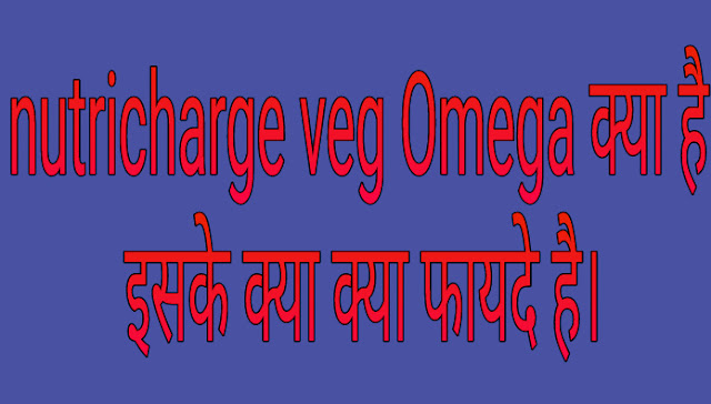 Nutricharge veg Omega क्या है और इसके क्या क्या फायदे है।